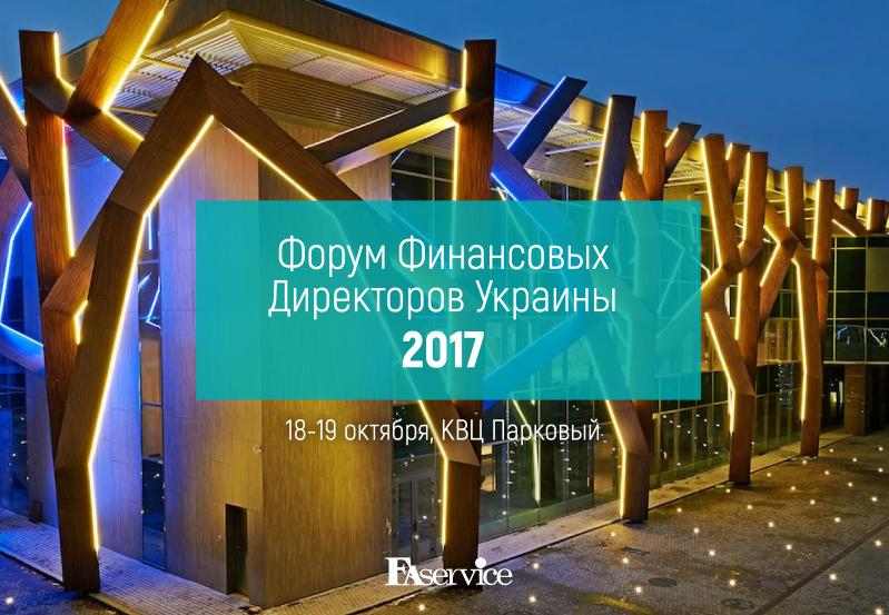 XVI Форум Финансовых Директоров