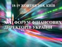 Відкрита рання реєстрація на XVII Щорічний Форум Фінансових Директорів України