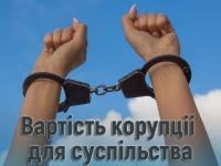 Вартість корупції для суспільства