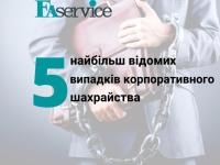 5 найбільш відомих випадків корпоративного шахрайства